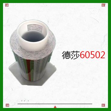 德莎tesa60502导电胶_德莎tesa60502高质量替代品