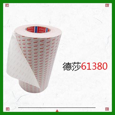 德莎61380胶带 Tesa61380PET胶带 tesa61380的规格