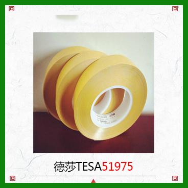 德莎51975胶带_深圳PET双面胶tesa51975供应