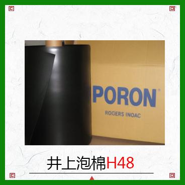 井上泡棉2mm厚度型号H48_Inoac井上泡棉ML-32-2.0T供应