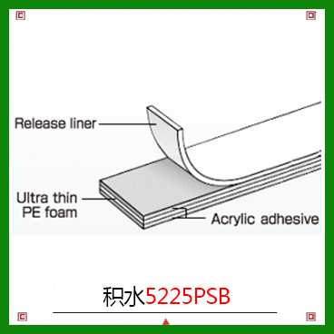 积水5225PSB功能性泡棉胶带_SEKISUI 5225PSB高性能泡棉胶带